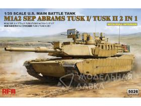 M1A2 SEP Abrams TUSK I /TUSK II with full interior
