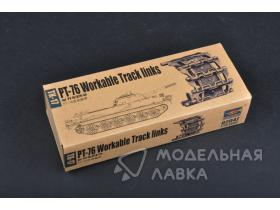 Траки для PT-76 Workable Track links