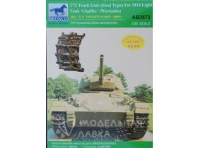 T-72 Track Link (Steel Type) For M24 Light Tank 'Chaffee' (Workable)