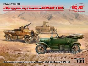 Пустынный патруль ANZAC (Model T LCP, Utility, Touring)