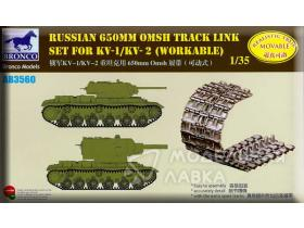 Russian 650mm Omsh Track Link Set For KV-1/KV-2 (Workable)