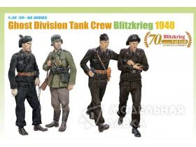 Ghost Division Tank Crew (Blitzkrieg 1940)
