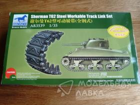 Sherman T62 Steel Workable Track Link Set