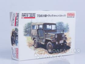 Автомобиль JGSDF Type 73 Light Truck w/Canvas Top