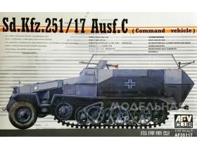 Sd.Kfz. 251/17 Ausf. C (Command vehicle)