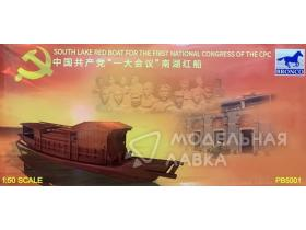 South Lake Boat for the First National Congress of the CPC