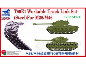 T-80E1 Workable Track Link Set(Steel Type) For M26/M46