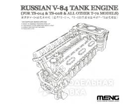Russian V-84 Tank Engine for TS-014/TS-028 & T-72