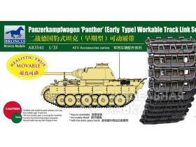 Panther (Early Type) Workable Track Link Set