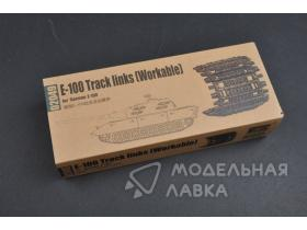 Траки для E-100 Track links (Workable)
