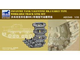Infantry Tank Valentine Mk. I (Early Type) Workable Track Link Set