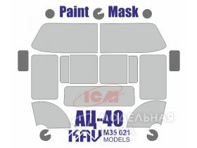 Paint Mask for AC-40 (ICM)