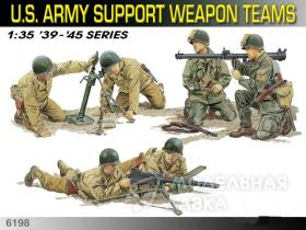 Солдаты Us Army Support weapon