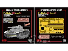 Upgrade set for Pz.III Ausf.J
