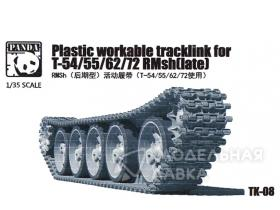 Plastic Workable Tracklink for t-54/55/62/72 rmsh (late)