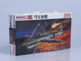 "Самолет IJN D4Y2 ""Judy"" Night Fighter"