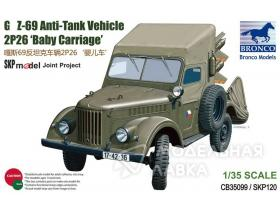 Горький-69 Anti-Tank Vehicle 2P26 'Baby Carriage'