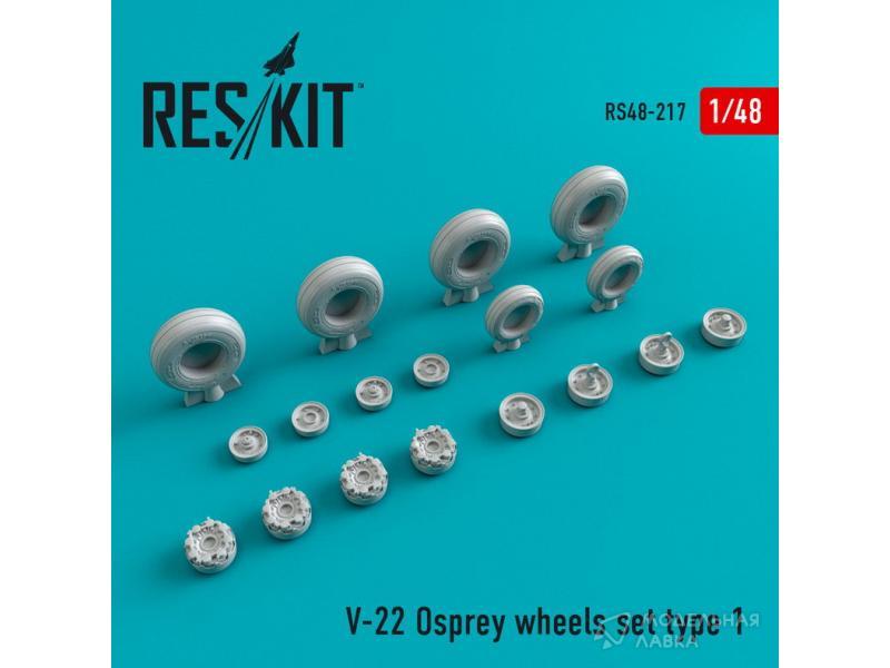 Смоляные колеса для V-22 Osprey (Тип 1)
